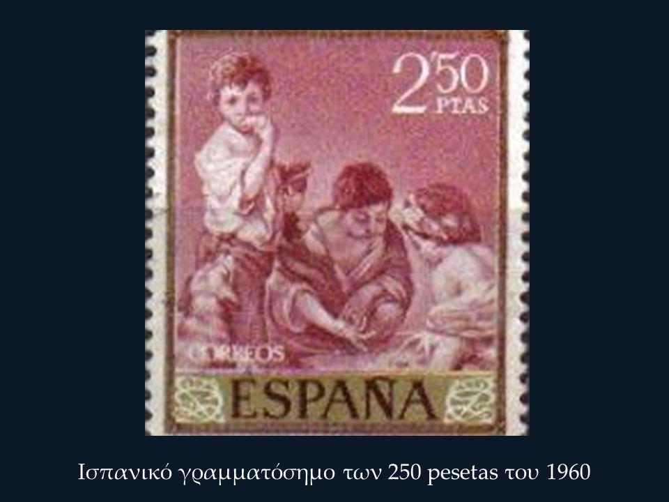 Ισπανικό γραμματόσημο των 250 pesetas του 1960
