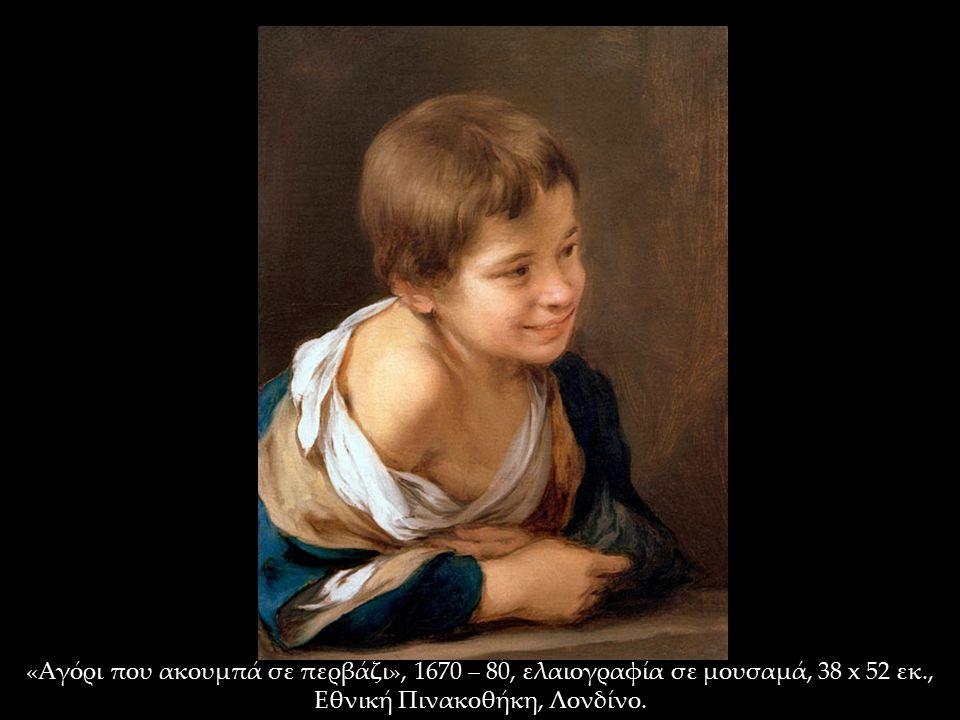 «Αγόρι που ακουμπά σε περβάζι», 1670 – 80, ελαιογραφία σε μουσαμά, 38 x 52 εκ., Εθνική Πινακοθήκη, Λονδίνο.