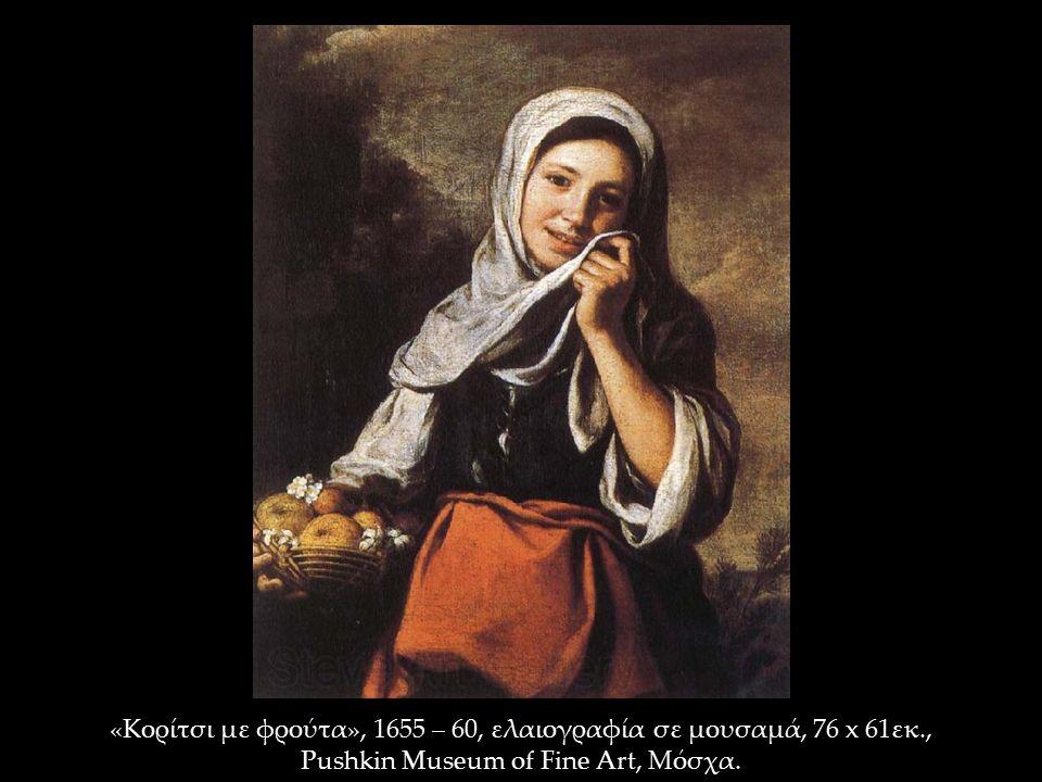 «Κορίτσι με φρούτα», 1655 – 60, ελαιογραφία σε μουσαμά, 76 x 61εκ., Pushkin Museum of Fine Art, Μόσχα.