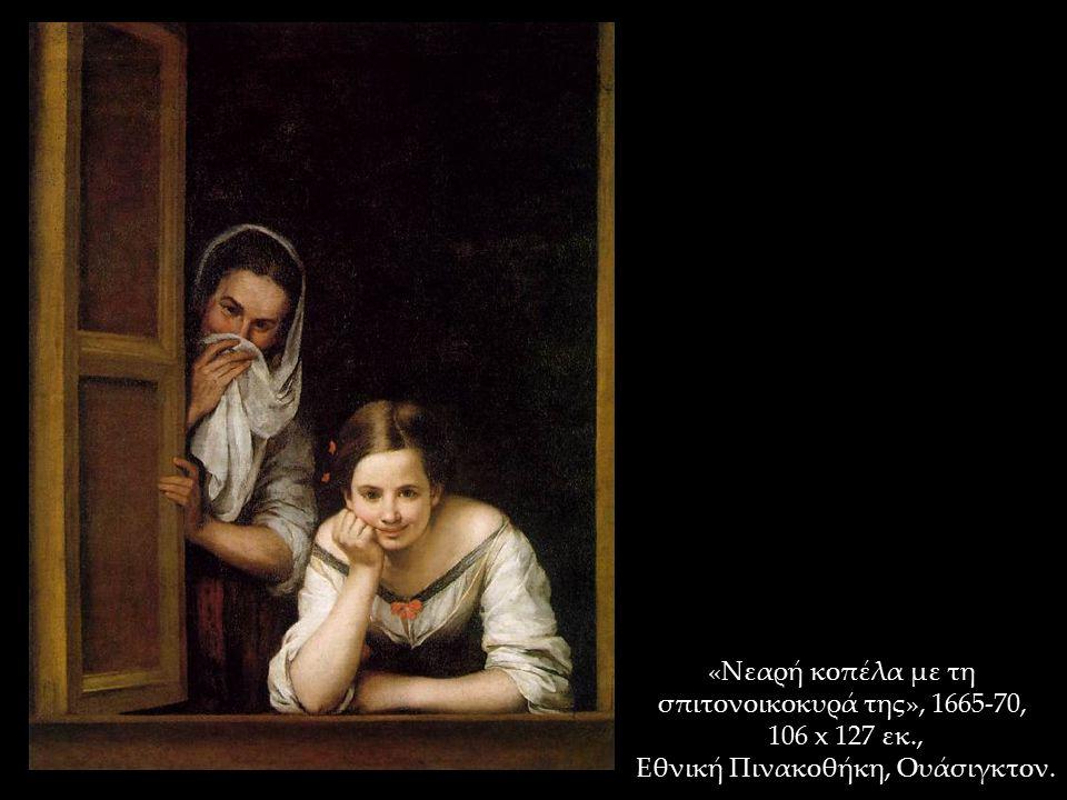 «Νεαρή κοπέλα με τη σπιτονοικοκυρά της», 1665-70, 106 x 127 εκ., Εθνική Πινακοθήκη, Ουάσιγκτον.