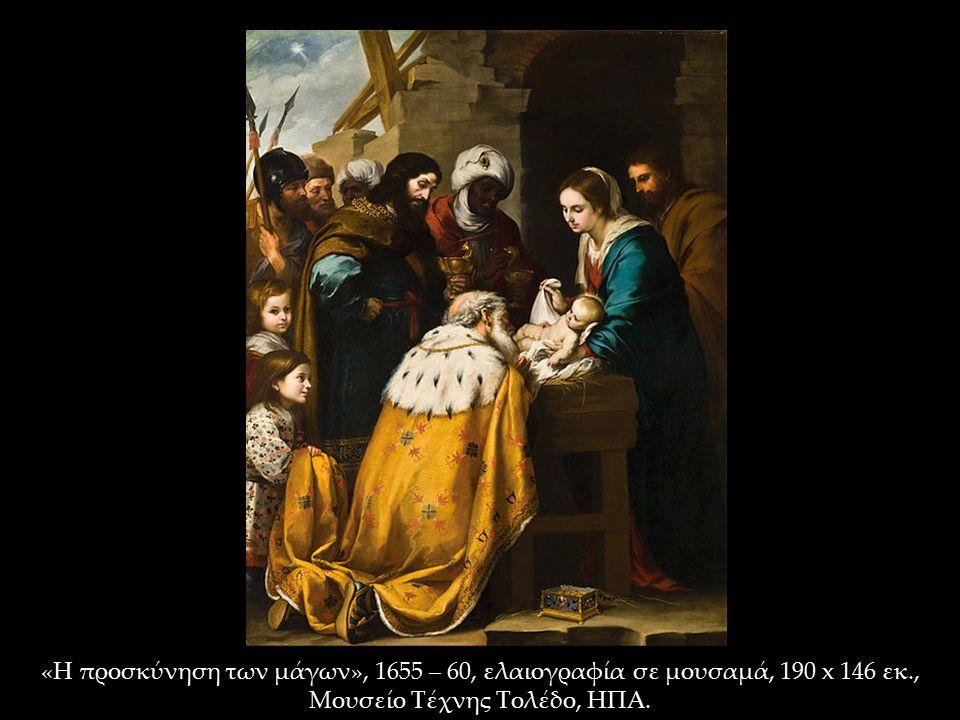 «Η προσκύνηση των μάγων», 1655 – 60, ελαιογραφία σε μουσαμά, 190 x 146 εκ., Μουσείο Τέχνης Τολέδο, ΗΠΑ.