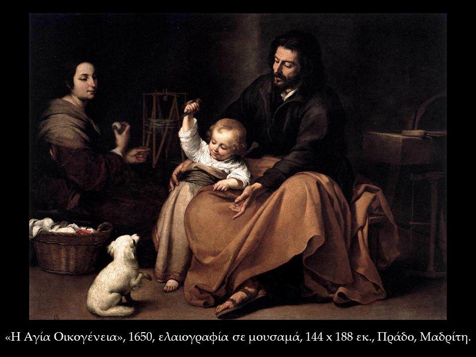 «Η Αγία Οικογένεια», 1650, ελαιογραφία σε μουσαμά, 144 x 188 εκ., Πράδο, Μαδρίτη.