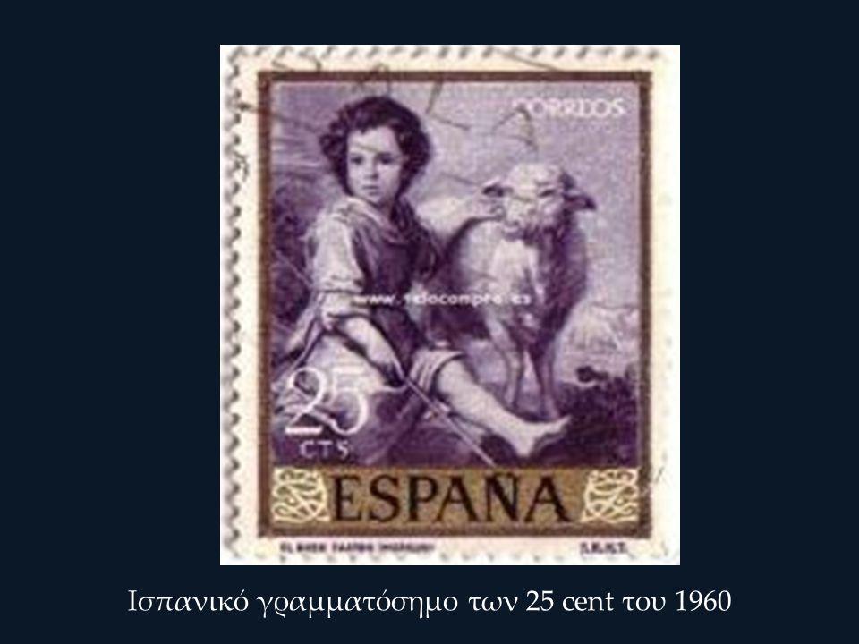 Ισπανικό γραμματόσημο των 25 cent του 1960