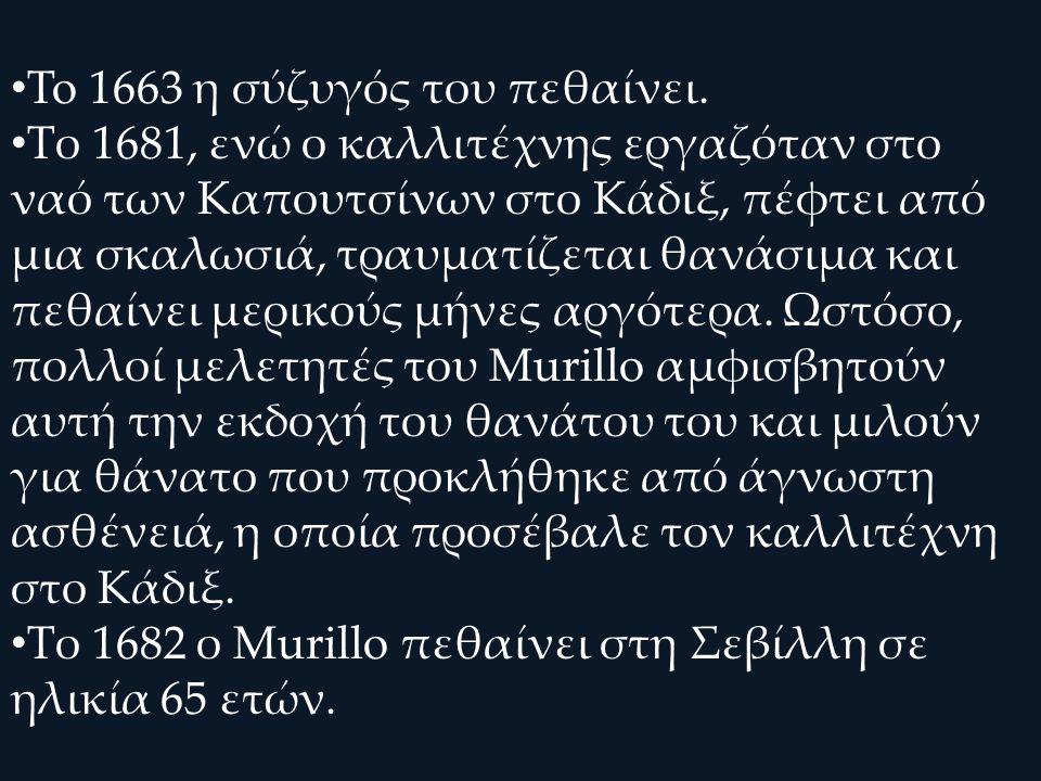 «Βασιλική Ακαδημία Καλών Τεχνών της Αγίας Ισαβέλλας της Ουγγαρίας», Σεβίλλη