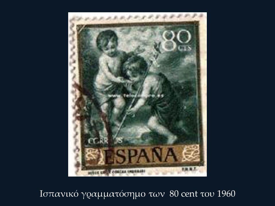Ισπανικό γραμματόσημο των 80 cent του 1960