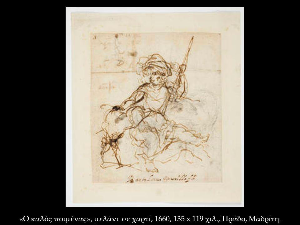 «Ο καλός ποιμένας», μελάνι σε χαρτί, 1660, 135 x 119 χιλ., Πράδο, Μαδρίτη.