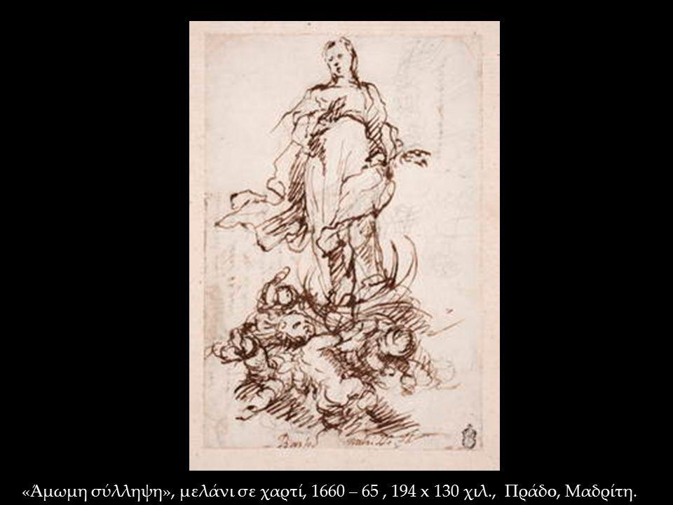 «Άμωμη σύλληψη», μελάνι σε χαρτί, 1660 – 65, 194 x 130 χιλ., Πράδο, Μαδρίτη.