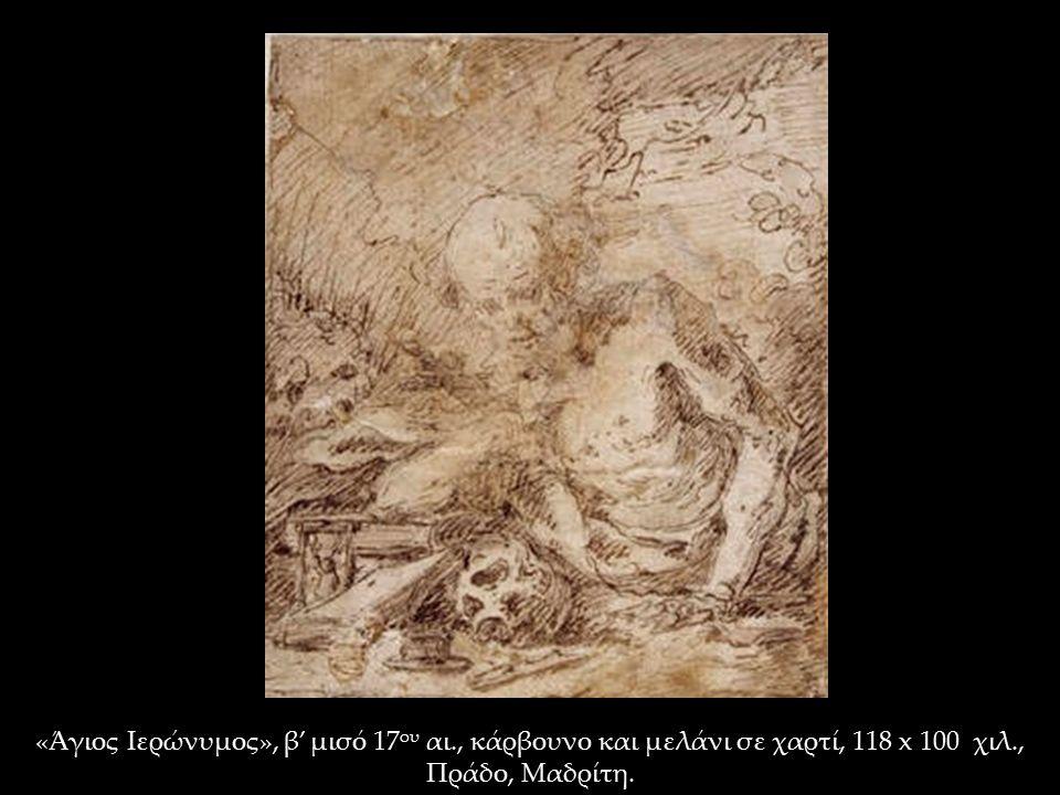«Άγιος Ιερώνυμος», β' μισό 17 ου αι., κάρβουνο και μελάνι σε χαρτί, 118 x 100 χιλ., Πράδο, Μαδρίτη.