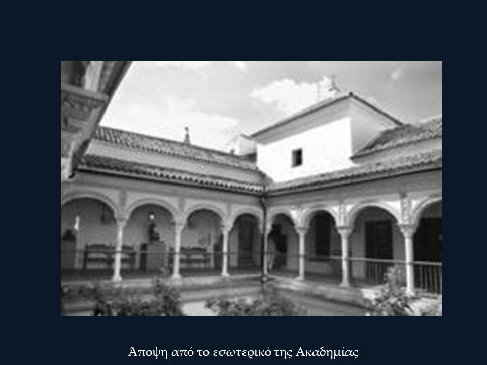 Η βιβλιοθήκη της Ακαδημίας