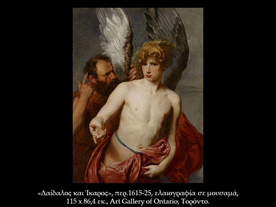 «Δαίδαλος και Ίκαρος», περ.1615-25, ελαιογραφία σε μουσαμά, 115 x 86,4 εκ., Art Gallery of Ontario, Τορόντο.