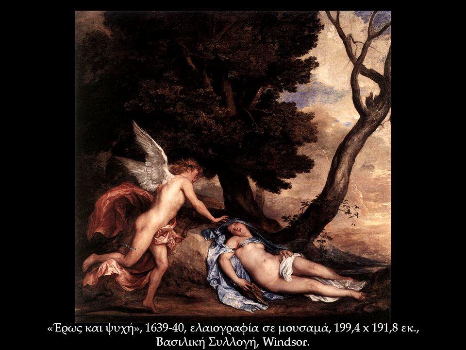 «Έρως και ψυχή», 1639-40, ελαιογραφία σε μουσαμά, 199,4 x 191,8 εκ., Βασιλική Συλλογή, Windsor.