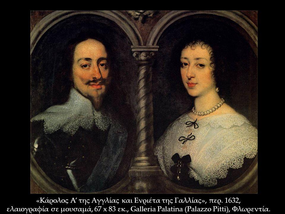 «Κάρολος A' της Αγγλίας και Ενριέτα της Γαλλίας», περ.