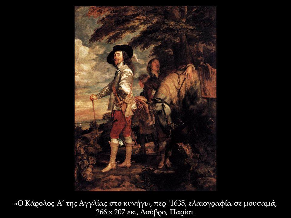 «Ο Κάρολος Α' της Αγγλίας στο κυνήγι», περ.΄1635, ελαιογραφία σε μουσαμά, 266 x 207 εκ., Λούβρο, Παρίσι.