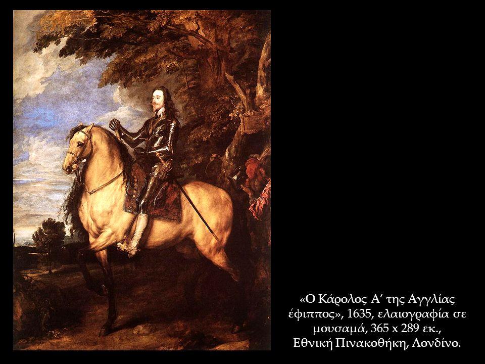 «Ο Κάρολος Α' της Αγγλίας έφιππος», 1635, ελαιογραφία σε μουσαμά, 365 x 289 εκ., Εθνική Πινακοθήκη, Λονδίνο.
