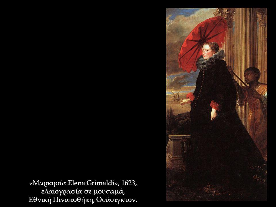 «Μαρκησία Elena Grimaldi», 1623, ελαιογραφία σε μουσαμά, Εθνική Πινακοθήκη, Ουάσιγκτον.