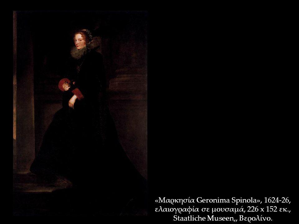«Μαρκησία Geronima Spinola», 1624-26, ελαιογραφία σε μουσαμά, 226 x 152 εκ., Staatliche Museen,, Βερολίνο.