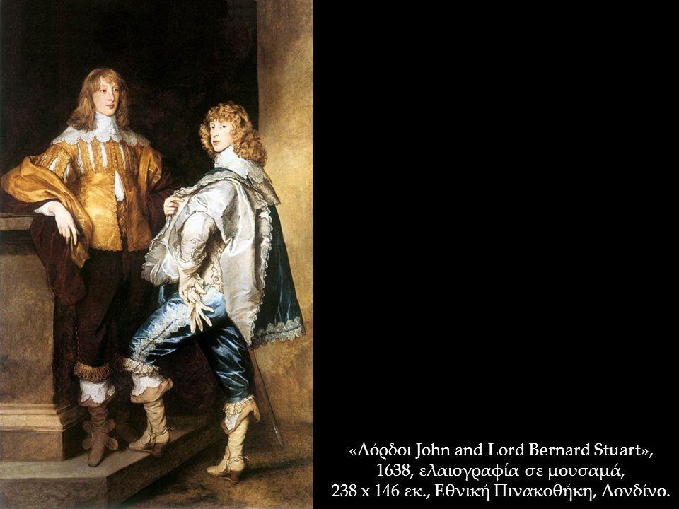 «Λόρδοι John and Lord Bernard Stuart», 1638, ελαιογραφία σε μουσαμά, 238 x 146 εκ., Εθνική Πινακοθήκη, Λονδίνο.