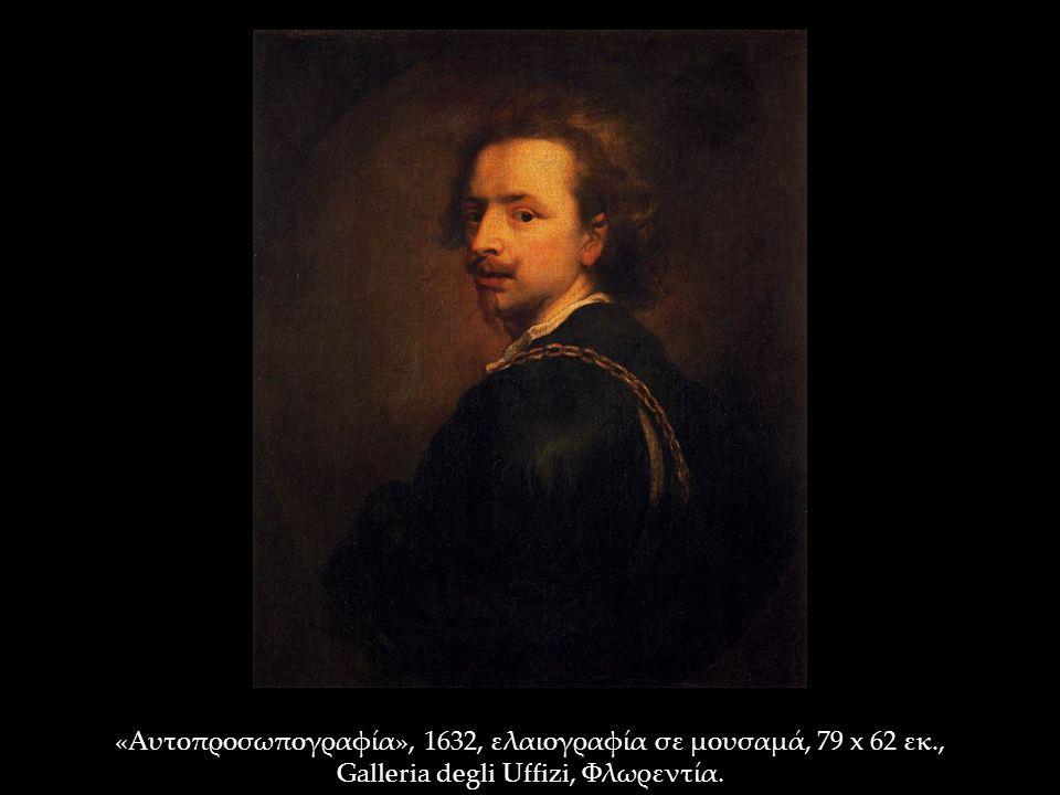 «Αυτοπροσωπογραφία», 1632, ελαιογραφία σε μουσαμά, 79 x 62 εκ., Galleria degli Uffizi, Φλωρεντία.