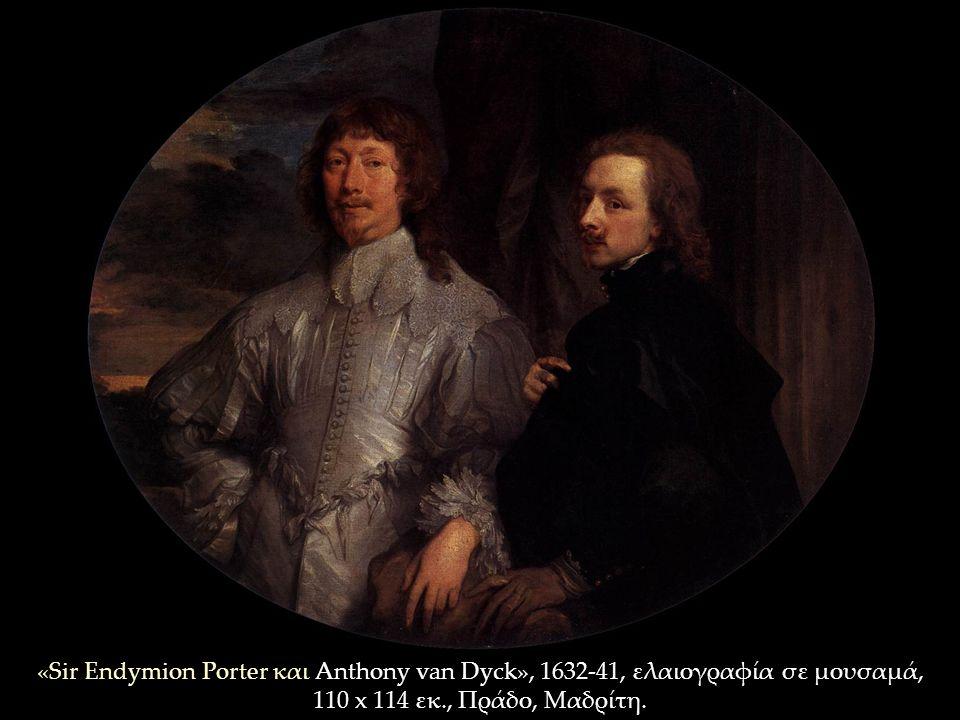 «Sir Endymion Porter και Anthony van Dyck», 1632-41, ελαιογραφία σε μουσαμά, 110 x 114 εκ., Πράδο, Μαδρίτη.