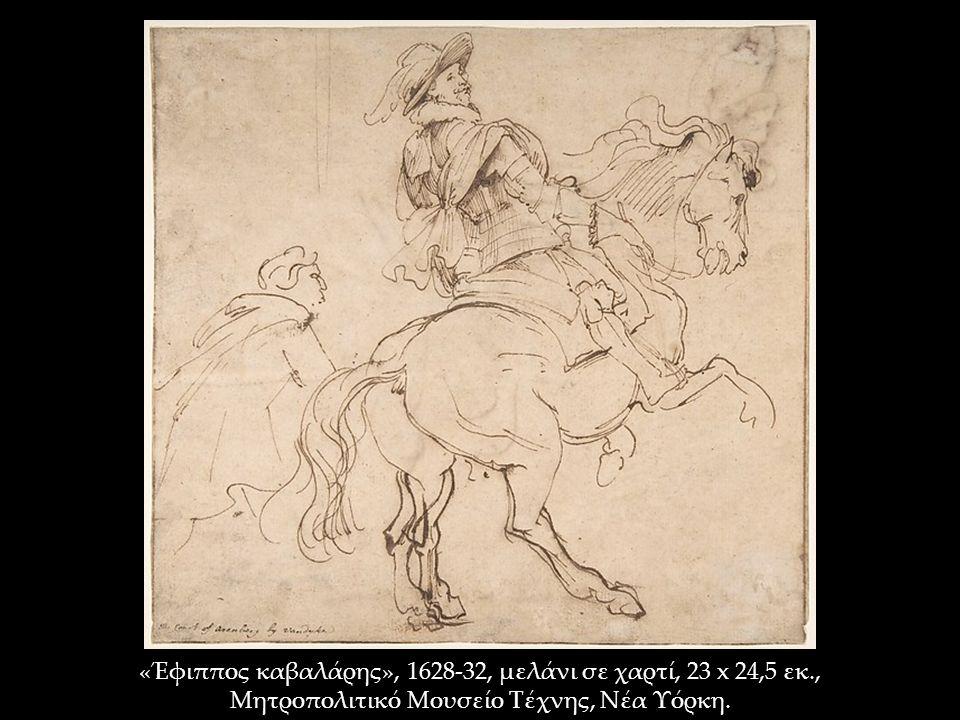 «Έφιππος καβαλάρης», 1628-32, μελάνι σε χαρτί, 23 x 24,5 εκ., Μητροπολιτικό Μουσείο Τέχνης, Νέα Υόρκη.