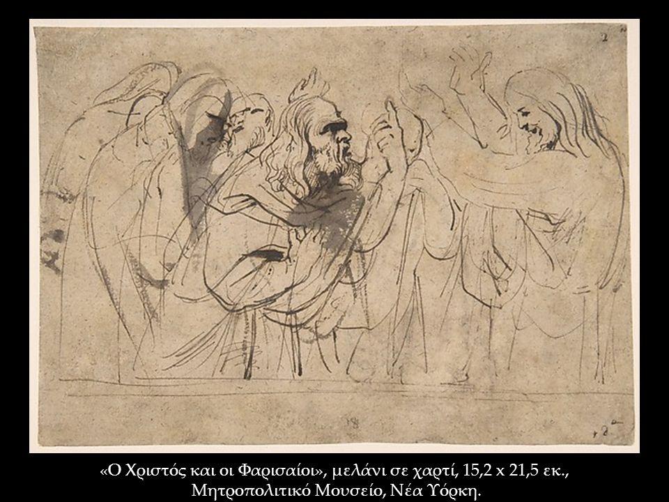 «Ο Χριστός και οι Φαρισαίοι», μελάνι σε χαρτί, 15,2 x 21,5 εκ., Μητροπολιτικό Μουσείο, Νέα Υόρκη.