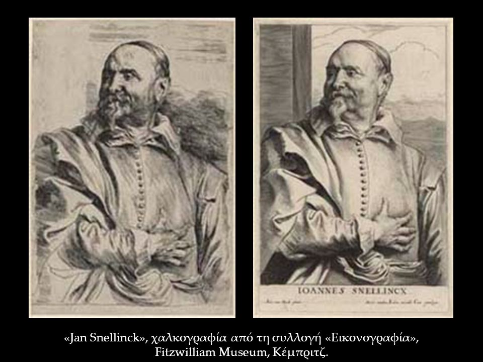 «Jan Snellinck», χαλκογραφία από τη συλλογή «Εικονογραφία», Fitzwilliam Museum, Κέμπριτζ.