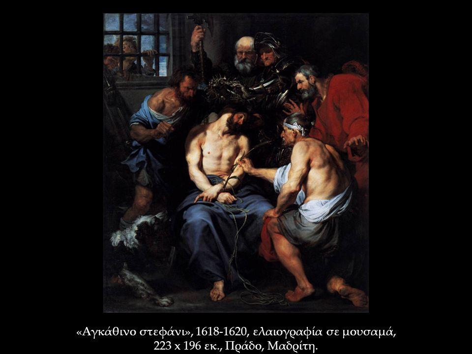 «Αγκάθινο στεφάνι», 1618-1620, ελαιογραφία σε μουσαμά, 223 x 196 εκ., Πράδο, Μαδρίτη.