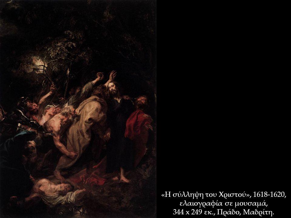 «Η σύλληψη του Χριστού», 1618-1620, ελαιογραφία σε μουσαμά, 344 x 249 εκ., Πράδο, Μαδρίτη.