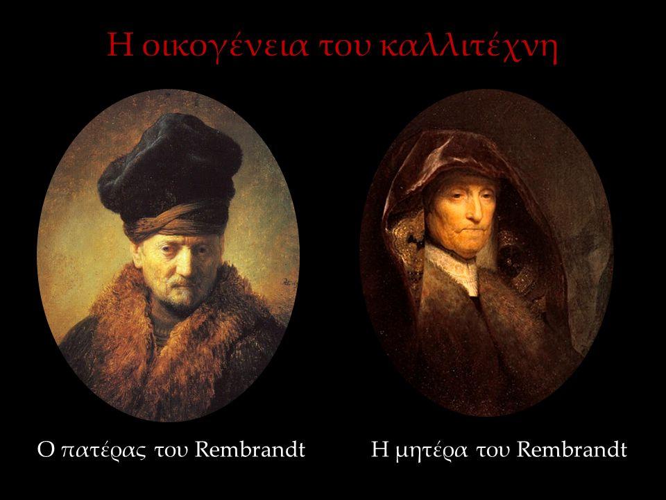 Ο πατέρας του RembrandtΗ μητέρα του Rembrandt Η οικογένεια του καλλιτέχνη