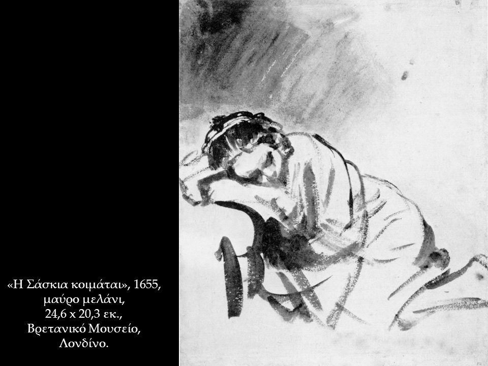 «Η Σάσκια κοιμάται», 1655, μαύρο μελάνι, 24,6 x 20,3 εκ., Βρετανικό Μουσείο, Λονδίνο.