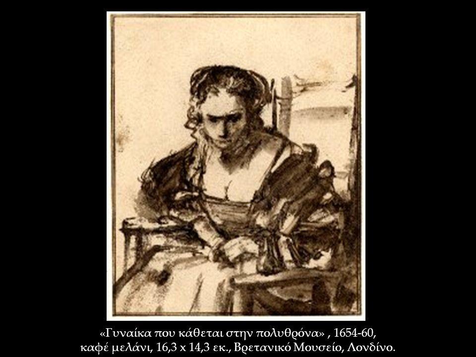 «Γυναίκα που κάθεται στην πολυθρόνα», 1654-60, καφέ μελάνι, 16,3 x 14,3 εκ., Βρετανικό Μουσείο, Λονδίνο.