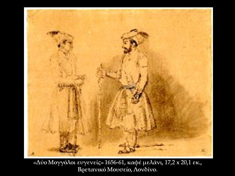 «Δύο Μογγόλοι ευγενείς» 1656-61, καφέ μελάνι, 17,2 x 20,1 εκ., Βρετανικό Μουσείο, Λονδίνο.