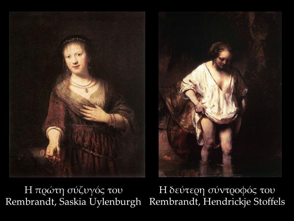 Η πρώτη σύζυγός του Rembrandt, Saskia Uylenburgh Η δεύτερη σύντροφός του Rembrandt, Hendrickje Stoffels