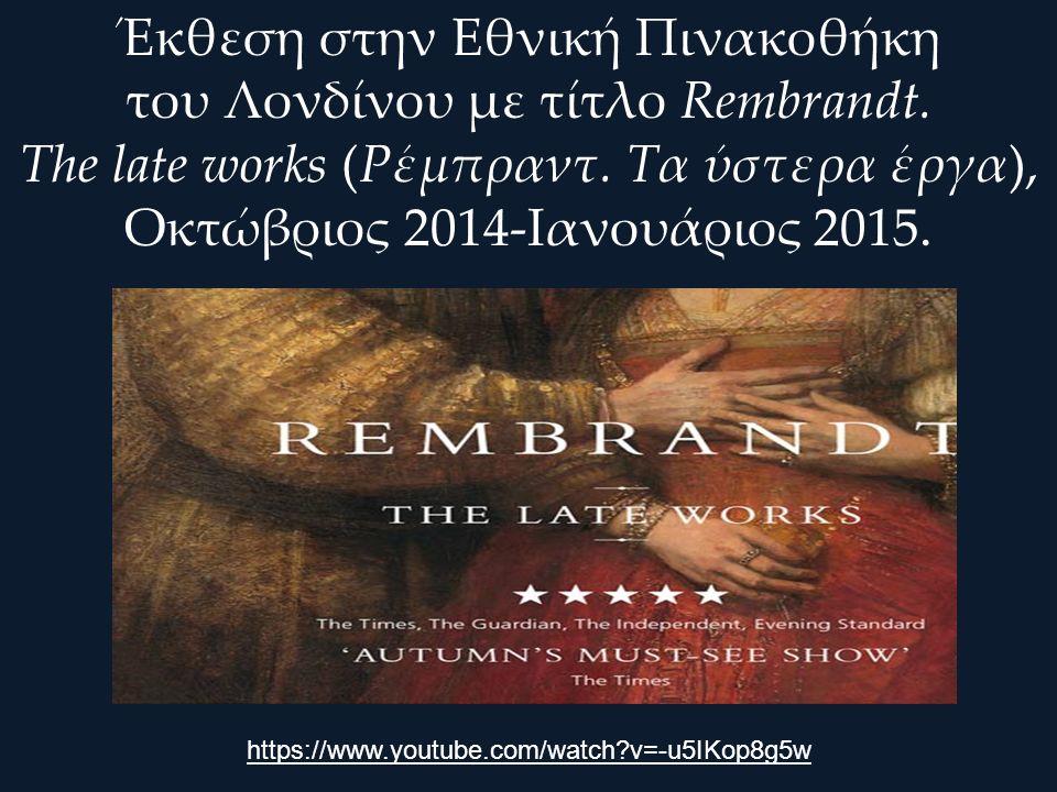 Έκθεση στην Εθνική Πινακοθήκη του Λονδίνου με τίτλο Rembrandt.