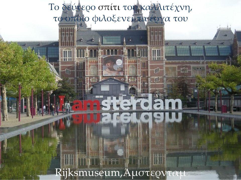 Το δεύτερο σπίτι του καλλιτέχνη, το οποίο φιλοξενεί τα έργα του Rijksmuseum,Άμστερνταμ