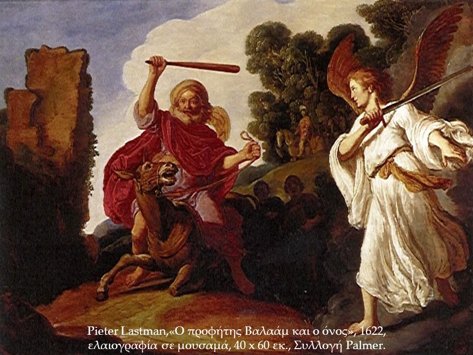 Pieter Lastman,«Ο προφήτης Βαλαάμ και ο όνος», 1622, ελαιογραφία σε μουσαμά, 40 x 60 εκ., Συλλογή Palmer.