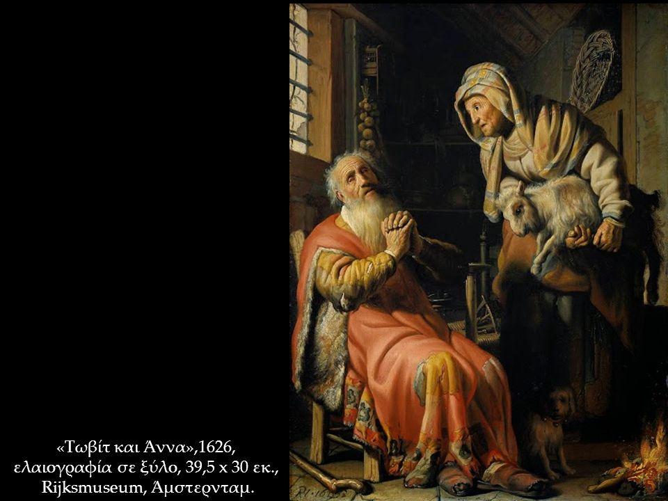 «Τωβίτ και Άννα»,1626, ελαιογραφία σε ξύλο, 39,5 x 30 εκ., Rijksmuseum, Άμστερνταμ.