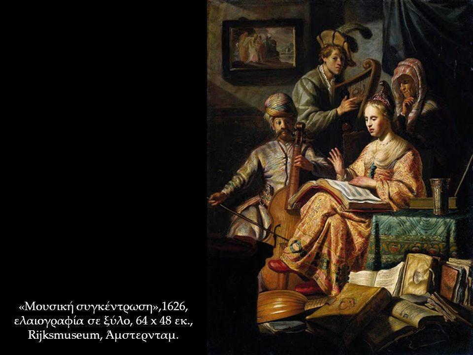 «Μουσική συγκέντρωση»,1626, ελαιογραφία σε ξύλο, 64 x 48 εκ., Rijksmuseum, Άμστερνταμ.
