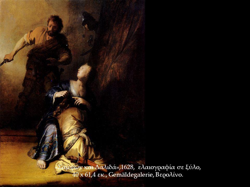 «Σαμψών και Δαλιδά»,1628, ελαιογραφία σε ξύλο, 40 x 61,4 εκ., Gemäldegalerie, Βερολίνο.