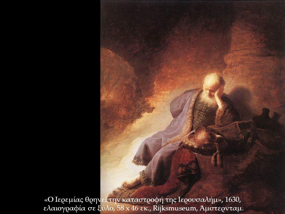 «Ο Ιερεμίας θρηνεί την καταστροφή της Ιερουσαλήμ», 1630, ελαιογραφία σε ξύλο, 58 x 46 εκ., Rijksmuseum, Άμστερνταμ.