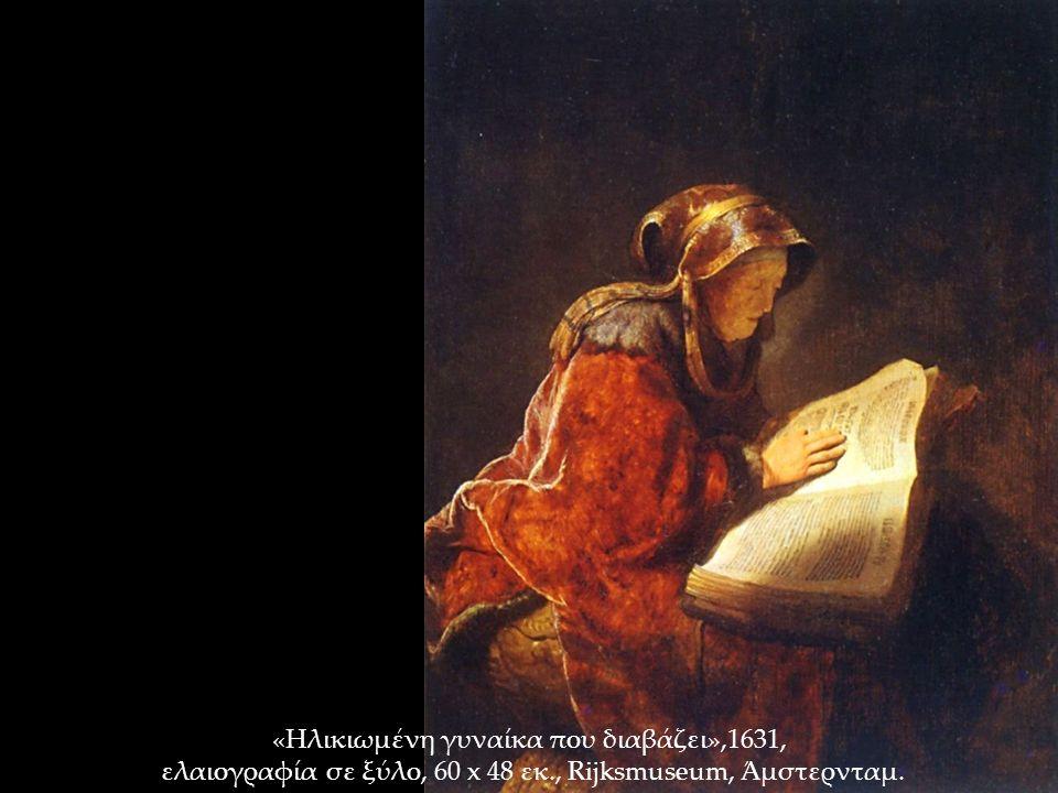 «Ηλικιωμένη γυναίκα που διαβάζει»,1631, ελαιογραφία σε ξύλο, 60 x 48 εκ., Rijksmuseum, Άμστερνταμ.