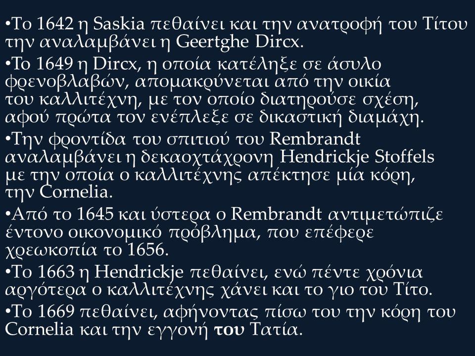 Το 1642 η Saskia πεθαίνει και την ανατροφή του Τίτου την αναλαμβάνει η Geertghe Dircx.