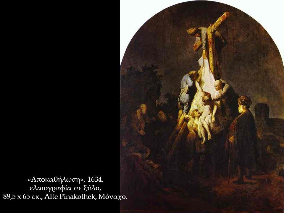 «Αποκαθήλωση», 1634, ελαιογραφία σε ξύλο, 89,5 x 65 εκ., Alte Pinakothek, Μόναχο.
