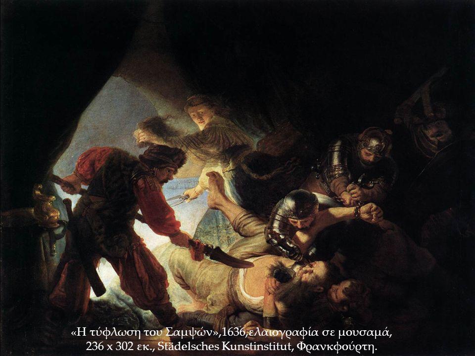 «Η τύφλωση του Σαμψών»,1636,ελαιογραφία σε μουσαμά, 236 x 302 εκ., Städelsches Kunstinstitut, Φρανκφούρτη.