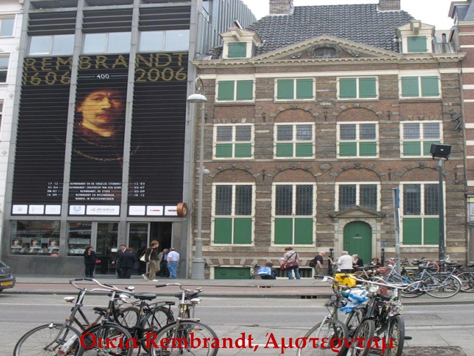 Οικία Rembrandt, Άμστερνταμ