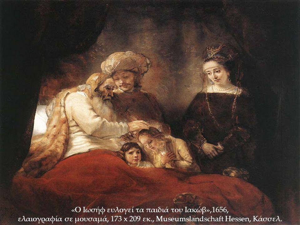 «Ο Ιωσήφ ευλογεί τα παιδιά του Ιακώβ»,1656, ελαιογραφία σε μουσαμά, 173 x 209 εκ., Museumslandschaft Hessen, Κάσσελ.
