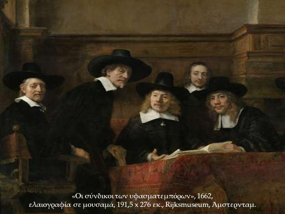 «Οι σύνδικοι των υφασματεμπόρων», 1662, ελαιογραφία σε μουσαμά, 191,5 x 276 εκ., Rijksmuseum, Άμστερνταμ.
