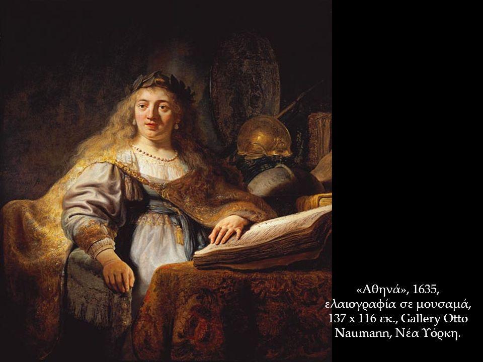 «Αθηνά», 1635, ελαιογραφία σε μουσαμά, 137 x 116 εκ., Gallery Otto Naumann, Νέα Υόρκη.