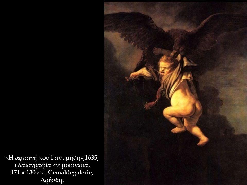 «Η αρπαγή του Γανυμήδη»,1635, ελαιογραφία σε μουσαμά, 171 x 130 εκ., Gemaldegalerie, Δρέσδη.