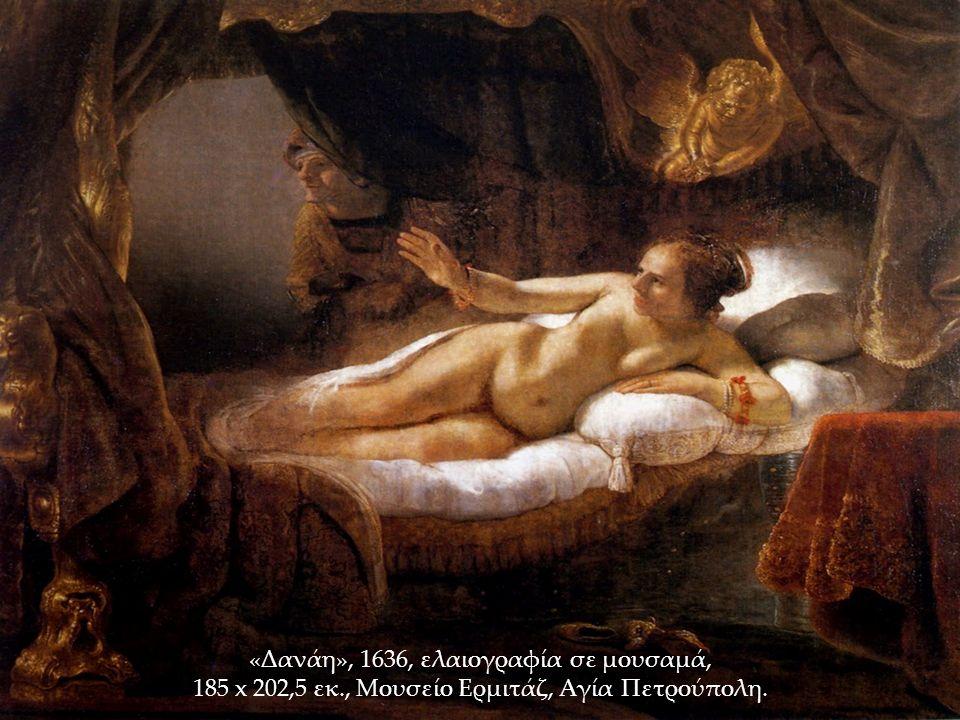 «Δανάη», 1636, ελαιογραφία σε μουσαμά, 185 x 202,5 εκ., Μουσείο Ερμιτάζ, Αγία Πετρούπολη.